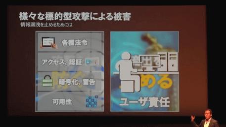 (西 秀夫/株式会社シマンテック セールスエンジニアリング本部 技術戦略部 部長)