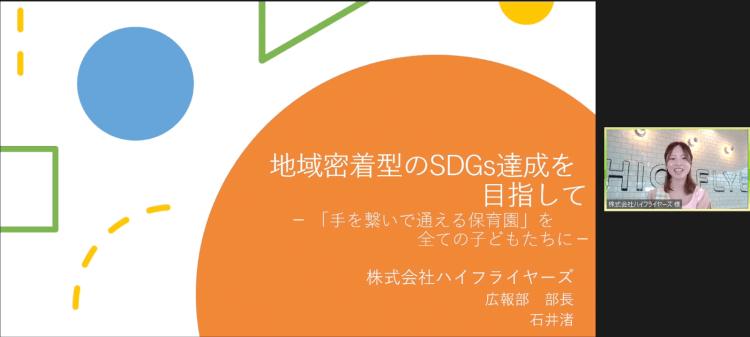 地域密着型のSDGs達成を目指して ー「手を繋いで通える保育園」を全ての子どもたちにー 株式会社ハイフライヤーズ