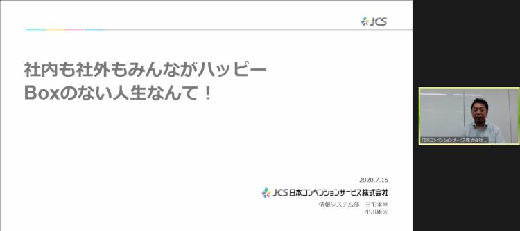 社内も社外もみんながハッピー Boxのない人生なんて! 日本コンベンションサービス株式会社