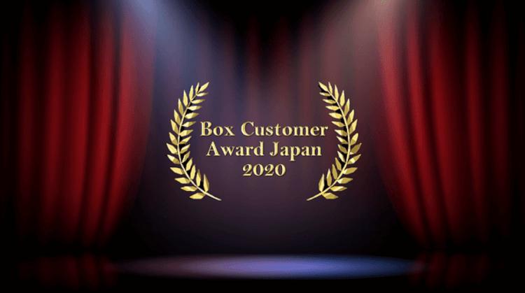 【イベントレポート】「Box Customer Award Japan 2020 」オンライン開催