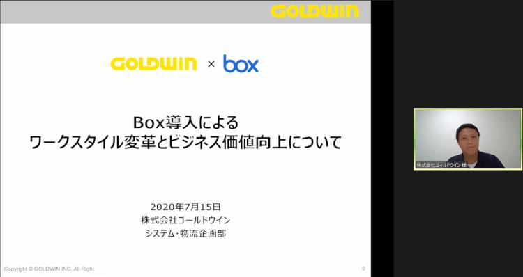 稼働して半年で実現したDXの数々!ゴールドウインのBoxの使い方01