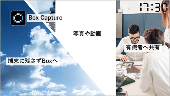 【社外でのトラブル対応:Box Captureで現場の対応も迅速に。隙間時間に日報も書ける】