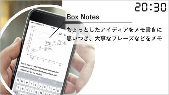 【帰宅後:Box Notesでちょっとしたアイデアもすぐにメモして共有】