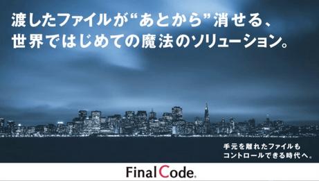(本澤 直高/デジタルアーツ株式会社)