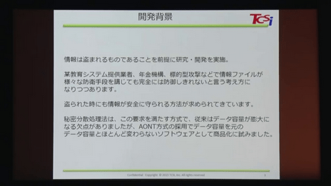 """秘密分散法""""PASERI""""紹介資料"""