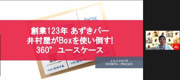 工場、託児所、自宅まで…あらゆる現場でBoxを使い倒す!井村屋グループのBoxの使い方
