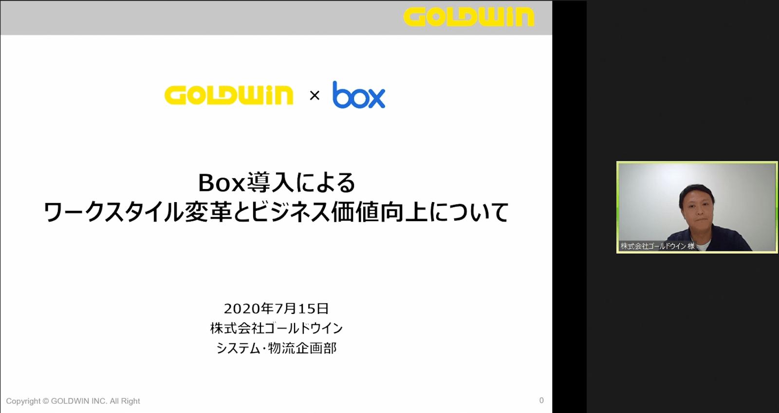 Box導入によるワークスタイル変革とビジネス活用について株式会社ゴールドウイン