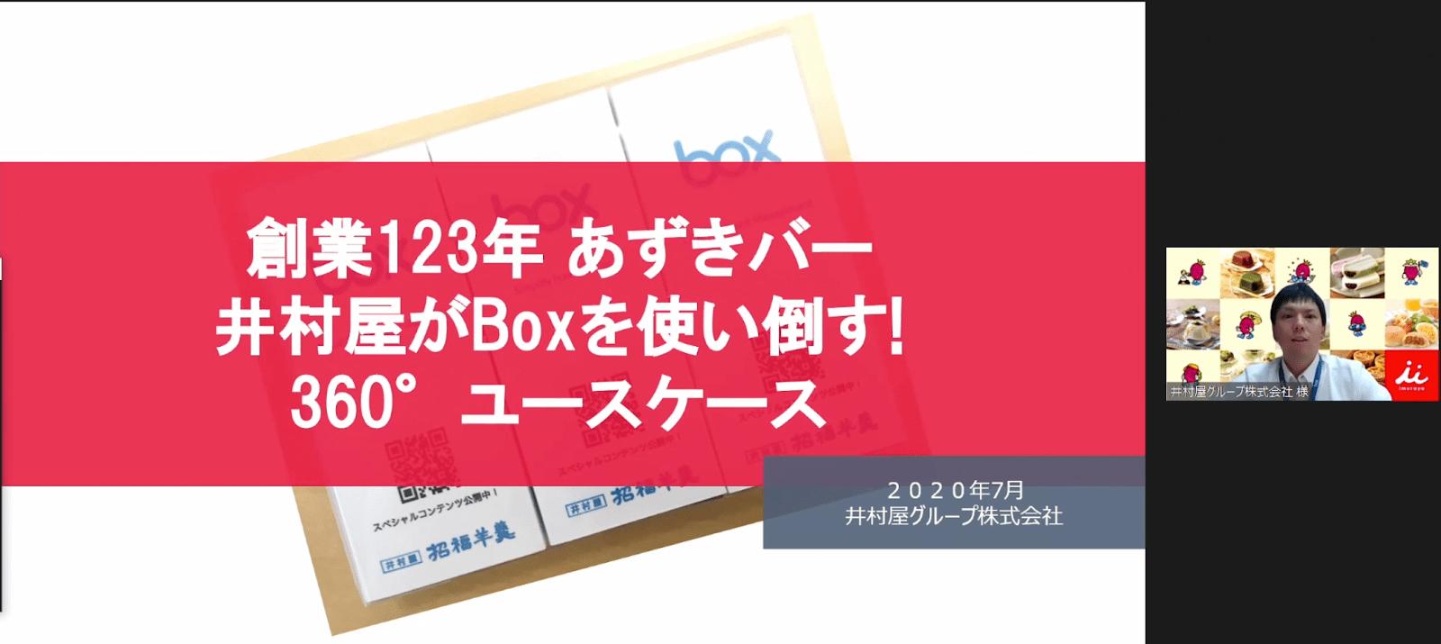 創業123年あずきバー井村屋がBoxを使い倒す! 360°ユースケース井村屋グループ株式会社