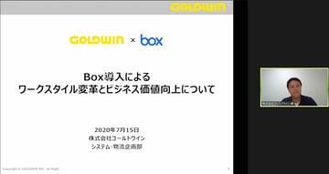 稼働して半年で実現したDXの数々!ゴールドウインのBoxの使い方