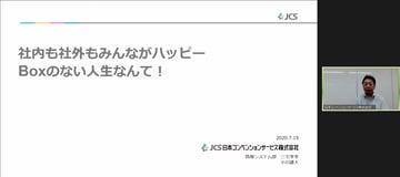 ユーザーをハッピーにする活用術!日本コンベンションサービスのBoxの使い方