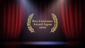 Box Customer Award Japan 2020 受賞企業発表!