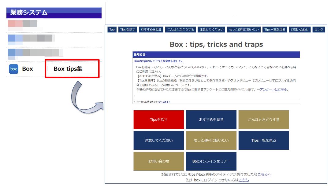 小野薬品工業様 全社をあげたBox啓発活動 取り組み紹介03