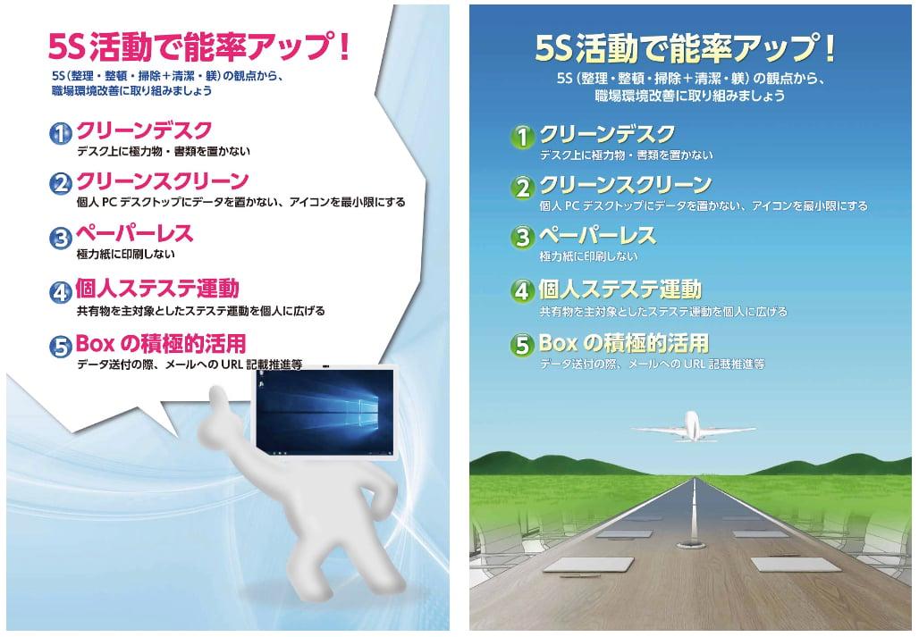 小野薬品工業様 全社をあげたBox啓発活動 取り組み紹介04