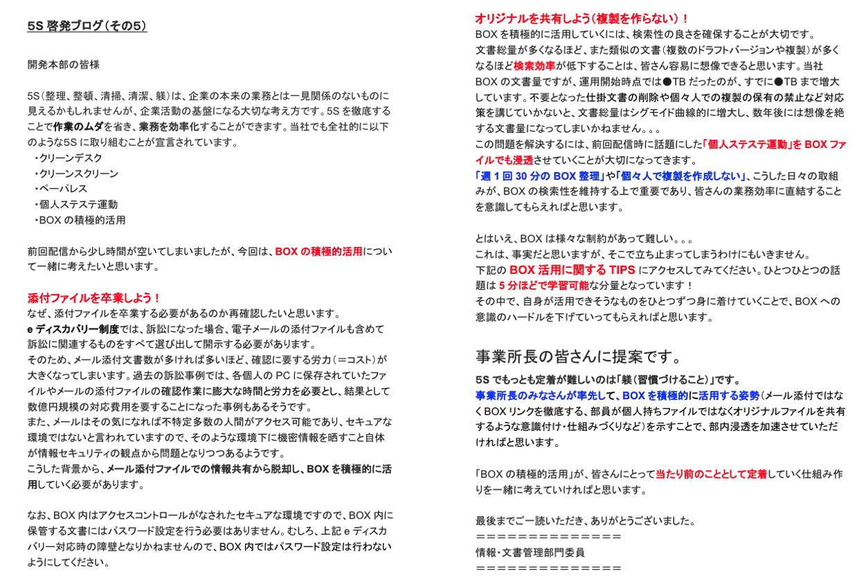 小野薬品工業様 全社をあげたBox啓発活動 取り組み紹介05
