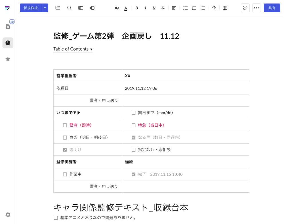 監修作業でのBox Notes使用例