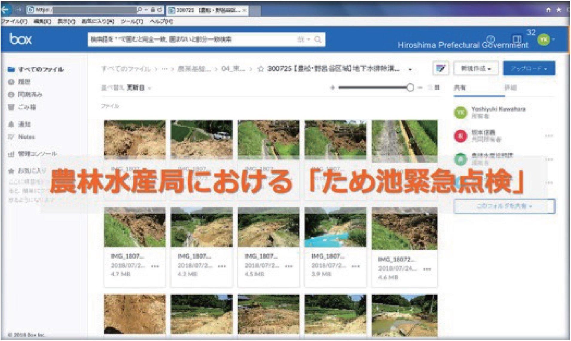 広島県庁が「Box」を採用し、災害時の情報共有に活用