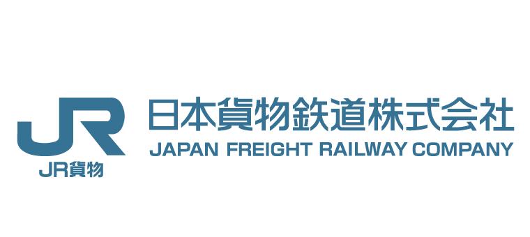 日本貨物鉄道株式会社