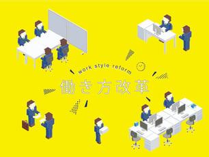 働き方改革を実践するITツール