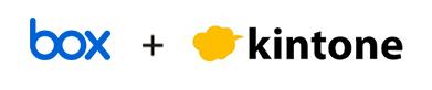 「Box for kintone」で生産性向上