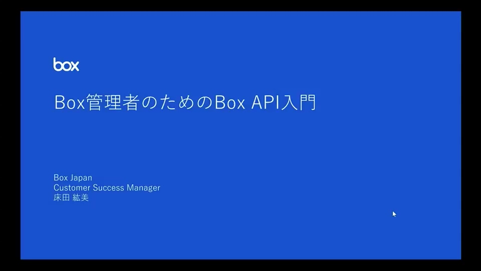 Box管理者のためのBox API入門 (2020.1.17)
