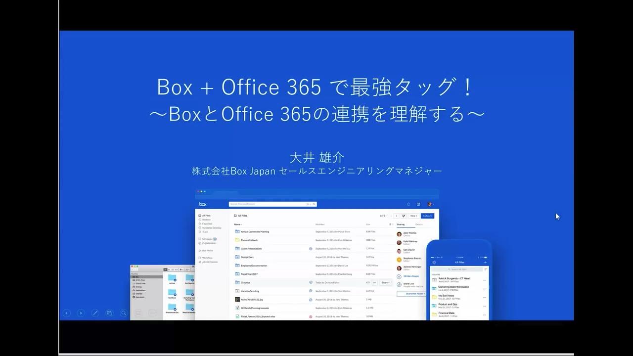 Box + Office 365 で最強タッグ!〜 BoxとOffice 365の連携を理解する(2019.9.27)