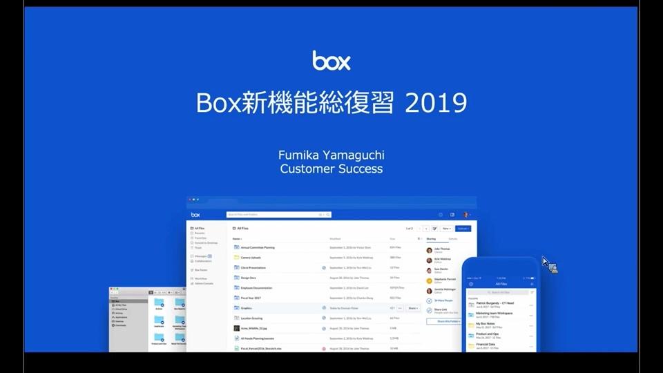Box新機能総復習 - 2019年版 (2019.12.13)