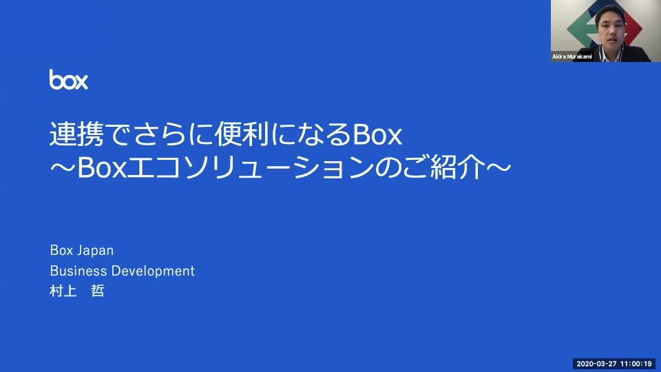 連携でさらに便利になるBox - Boxエコソリューションのご紹介 - (2020.3.27)