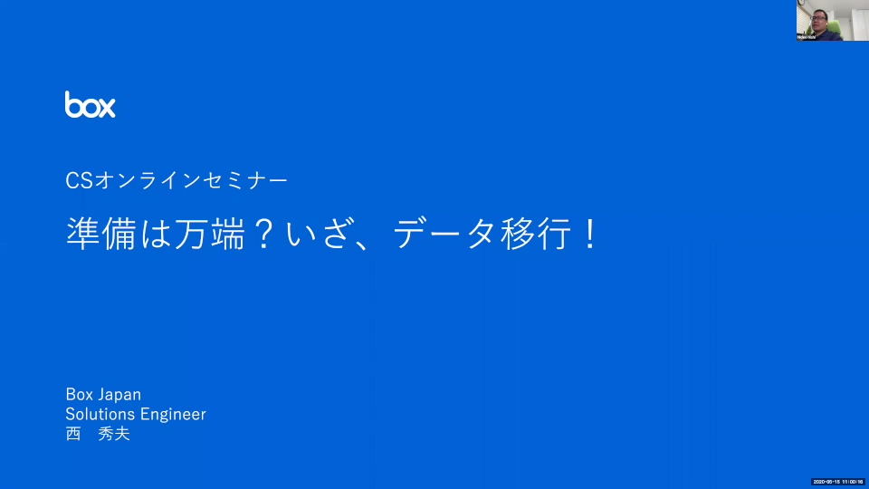 準備は万端?いざ、データ移行!(2020.5.15)