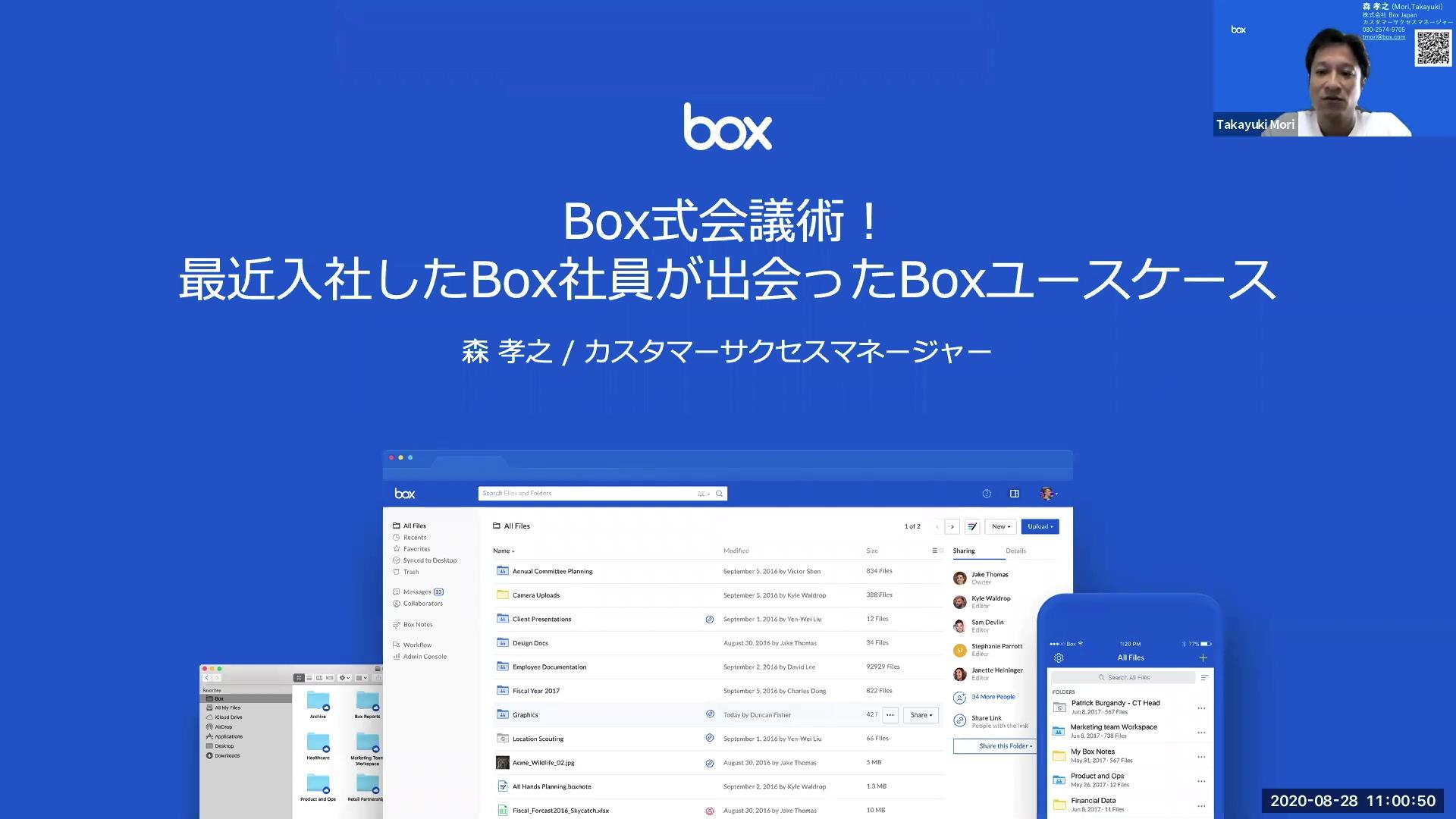 Box Japanユースケース ーBox式会議術ー(2020.8.28)