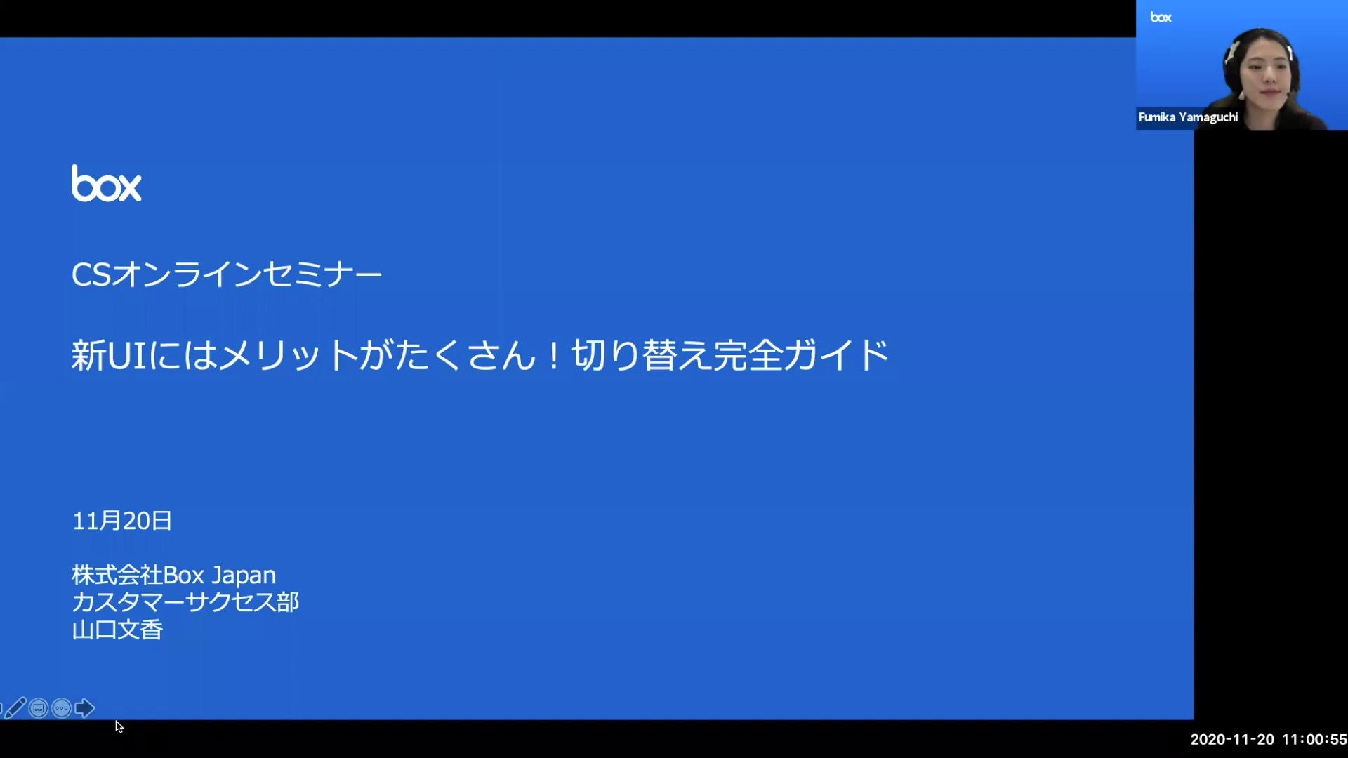 新UI切り替えガイド(2020.11.20)