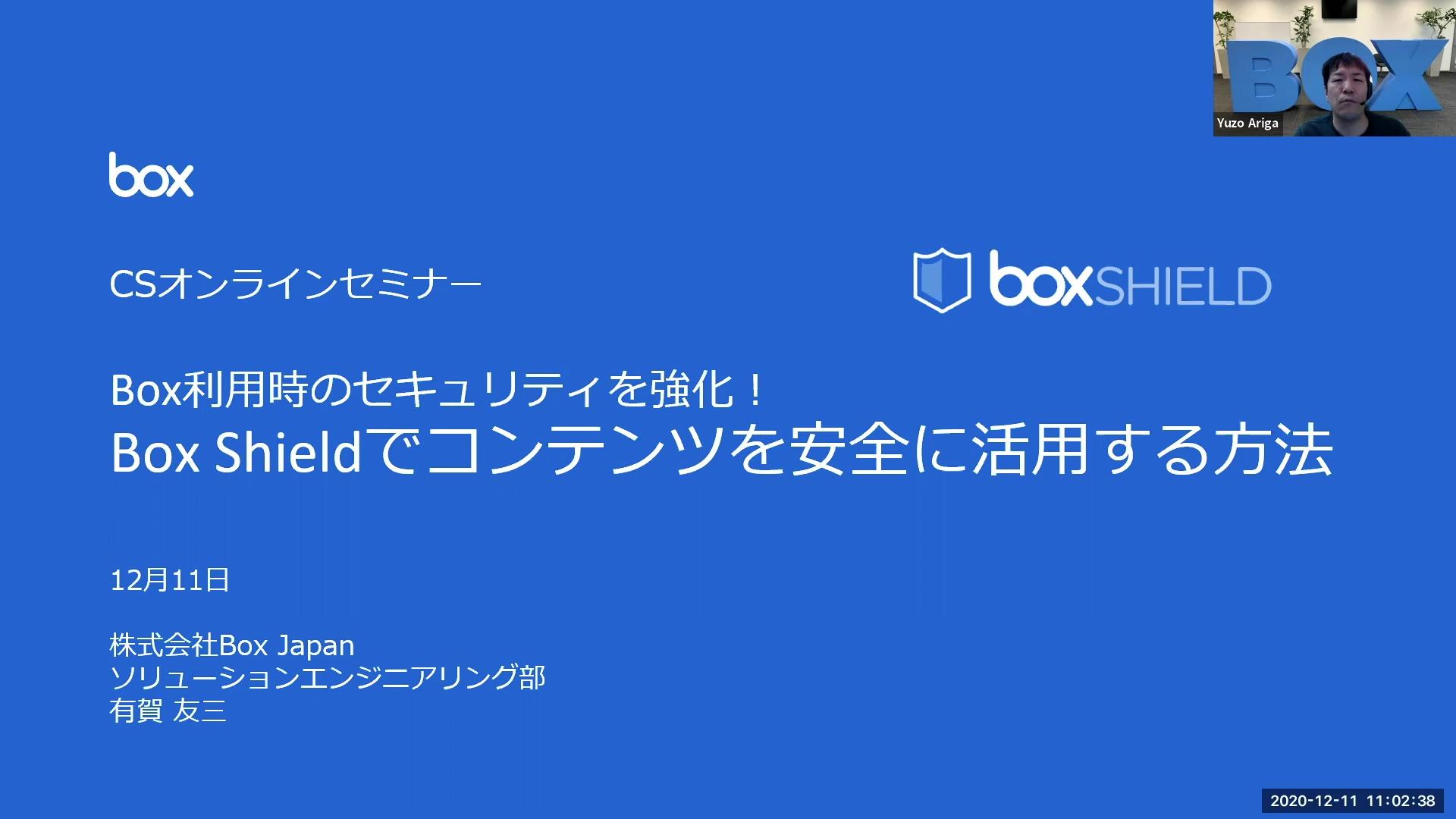 Box Shieldでコンテンツを安全に活用する方法(2021.2.11)