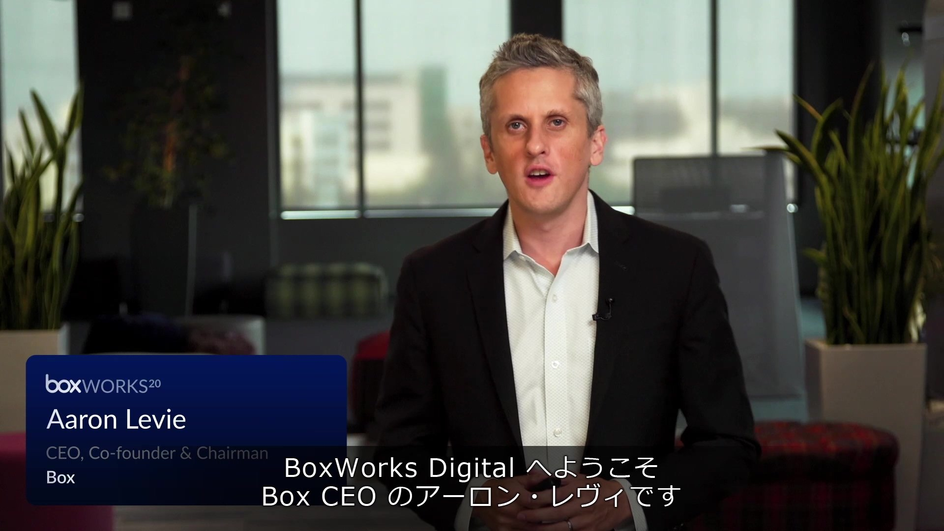 BoxWorks Digital 2021