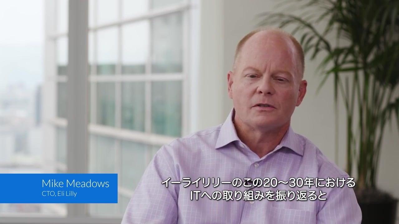 イーライリリー[動画]:Boxでビジネスのデジタル化を促進