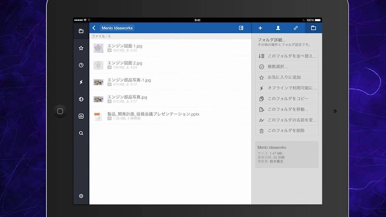 iPad用Boxアプリの紹介