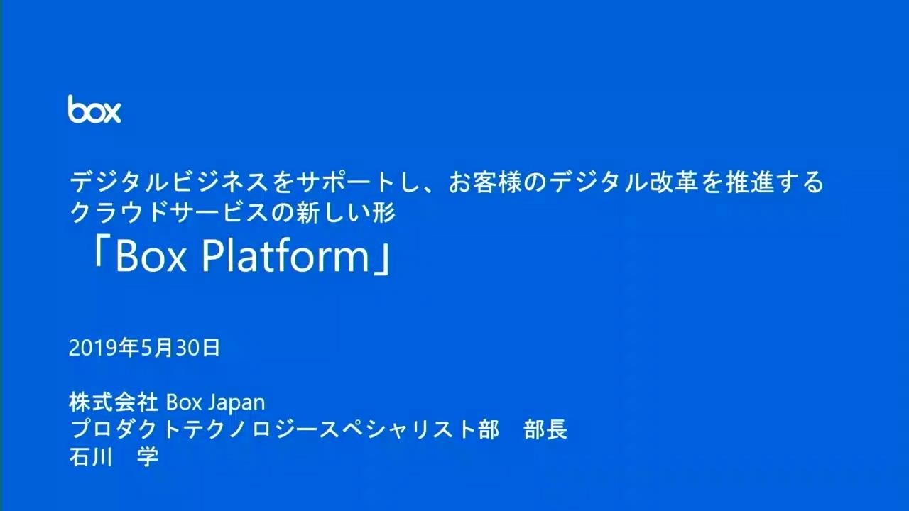 Box Platform ご紹介