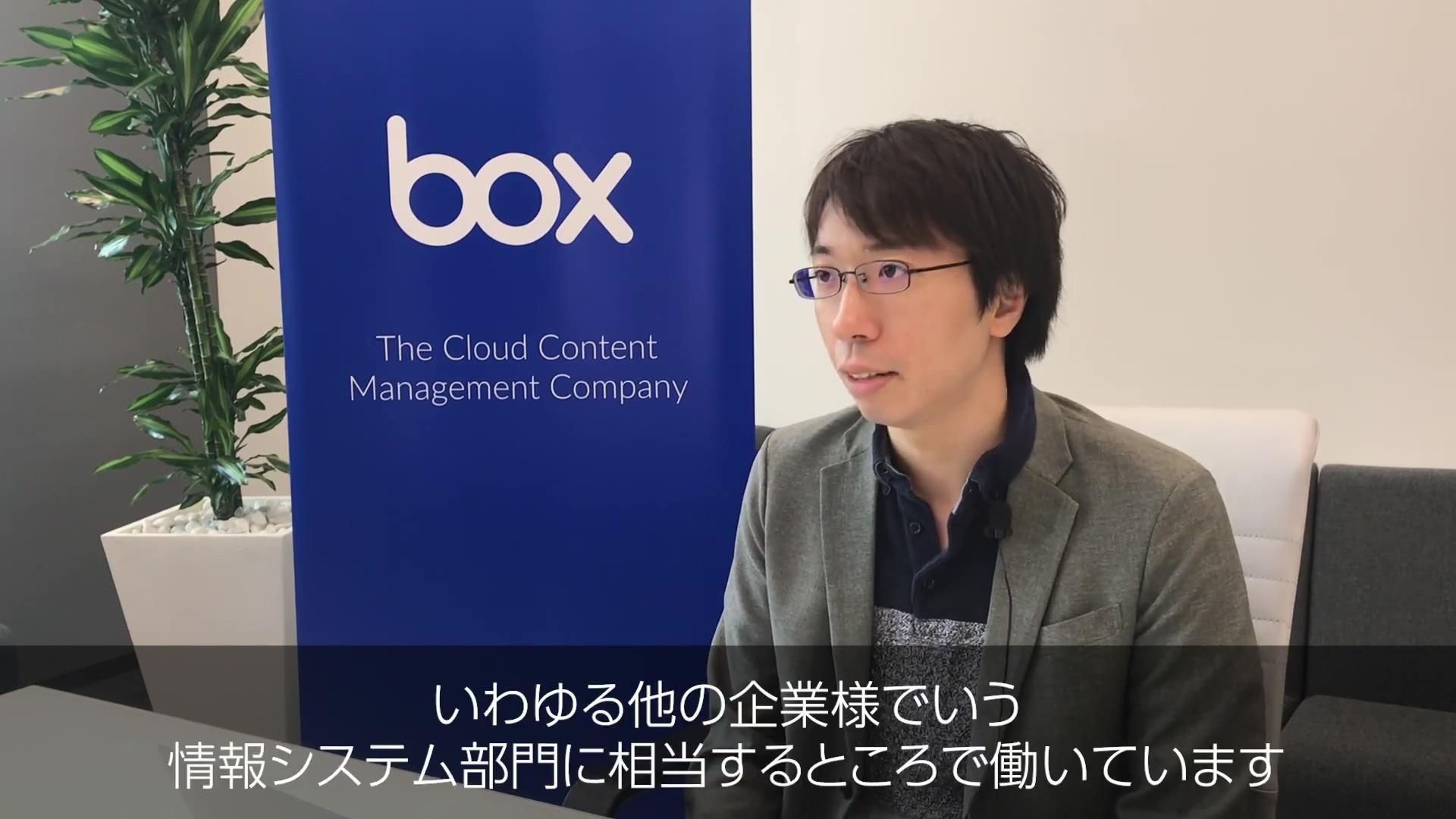 Boxユーザー事例ビデオ:慶應義塾