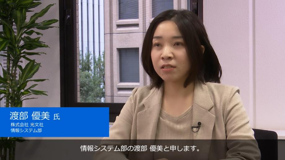 Boxユーザー事例ビデオ:株式会社光文社