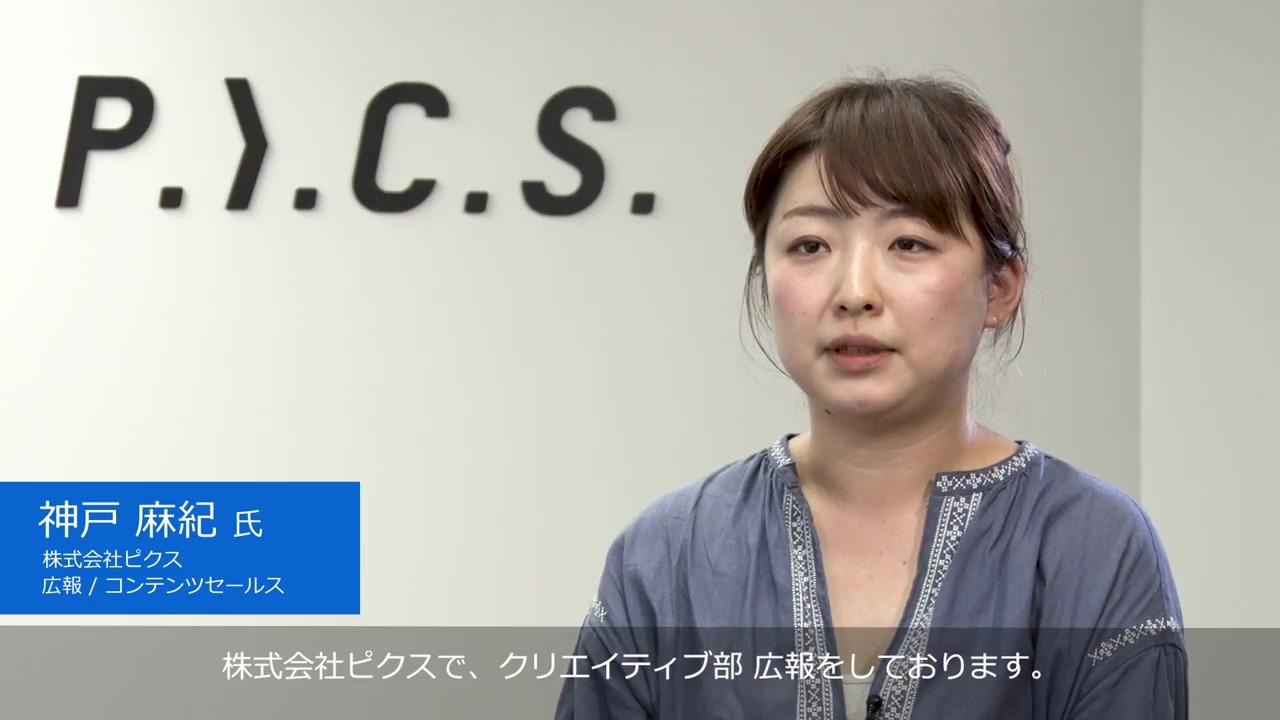 ピクス[動画]:東京国際プロジェクションマッピングアワードを支えるBox