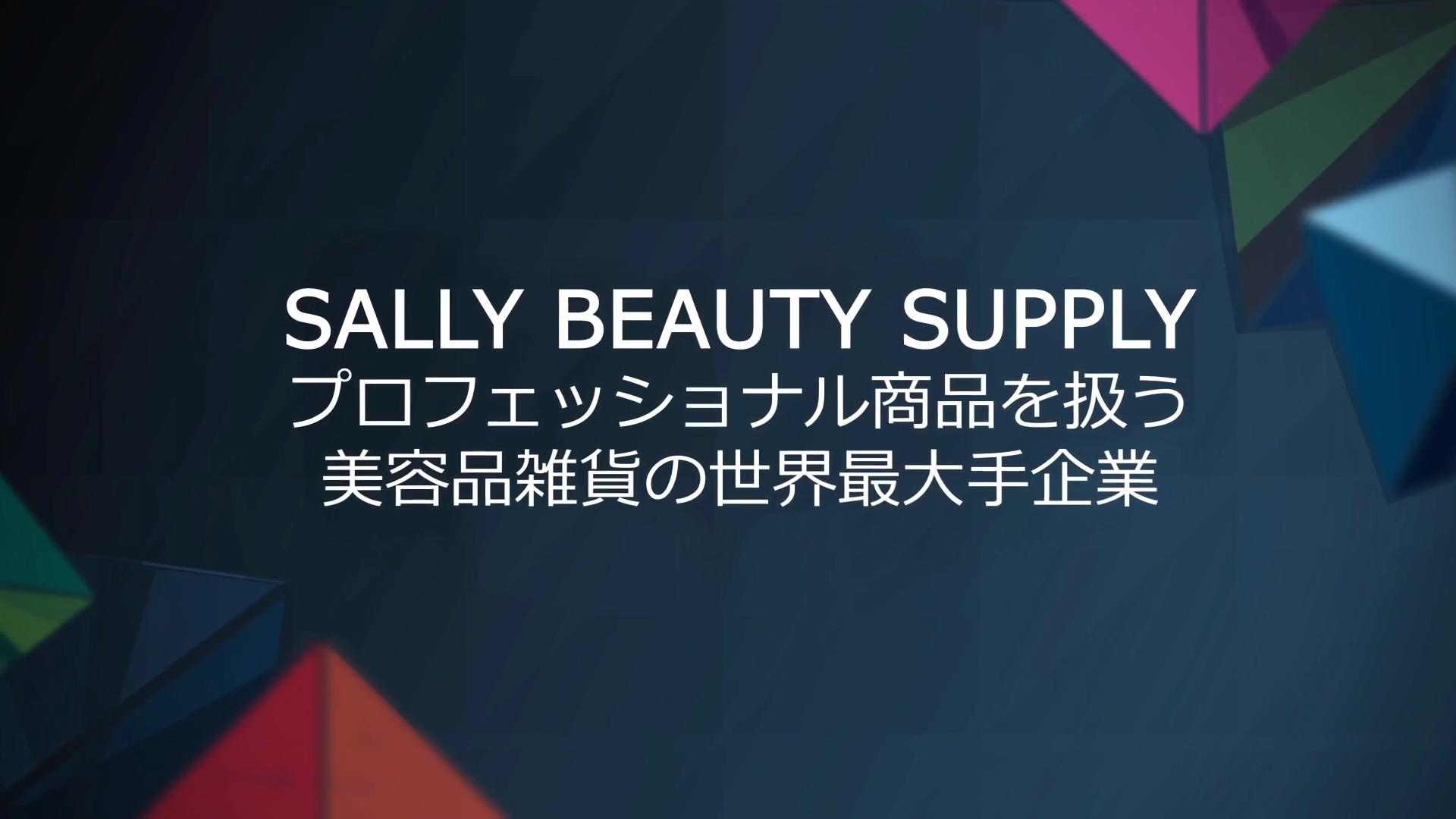 Sally Beauty(米美容品雑貨大手)