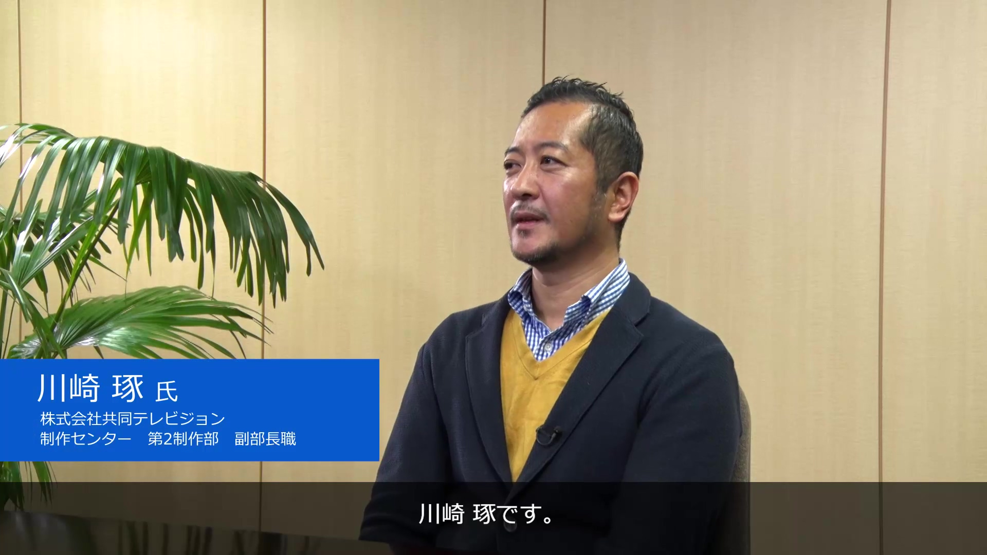 Boxユーザー事例ビデオ:株式会社共同テレビジョン