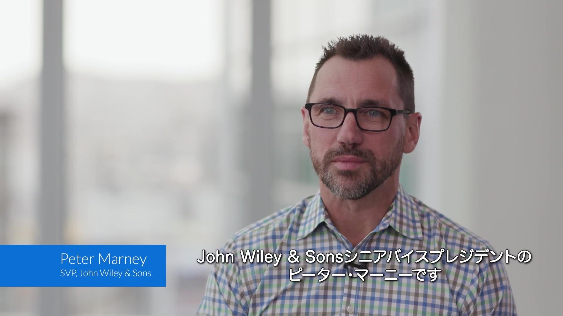 Boxユーザー事例ビデオ:ワイリー