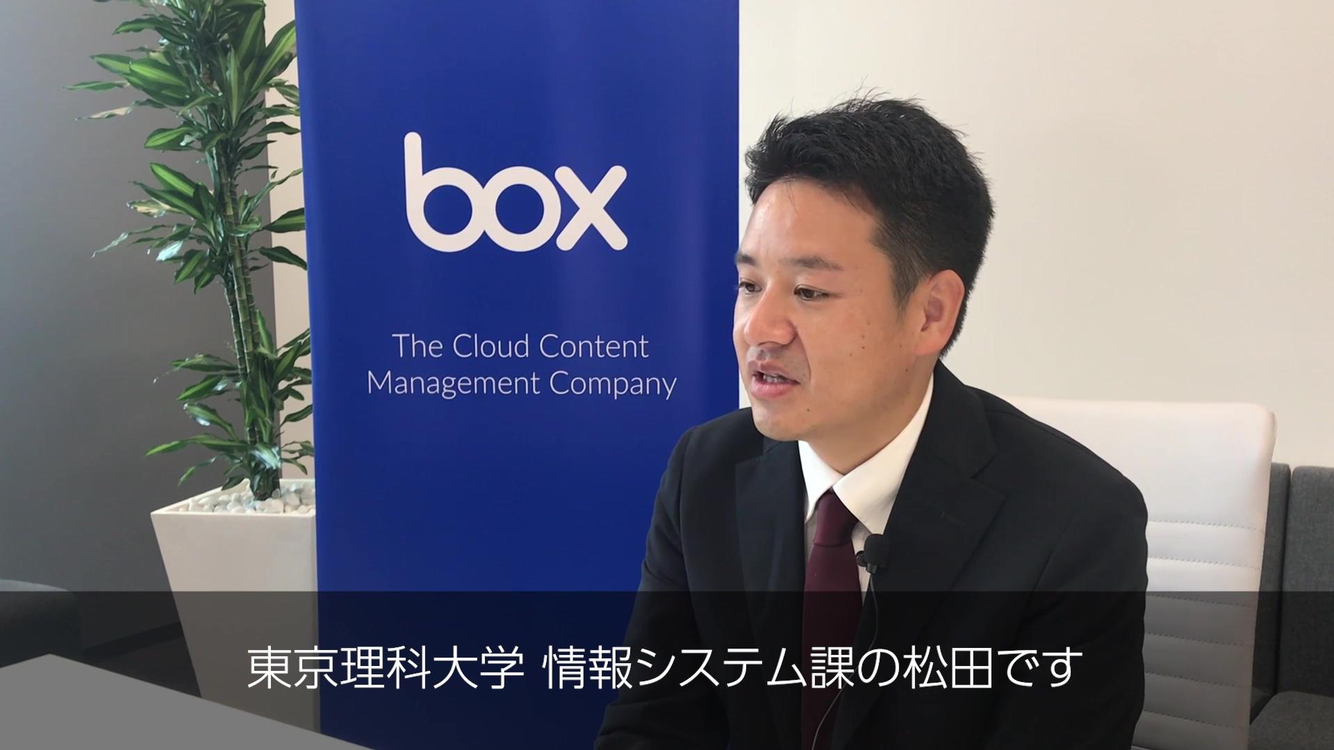 Boxユーザー事例ビデオ:東京理科大学