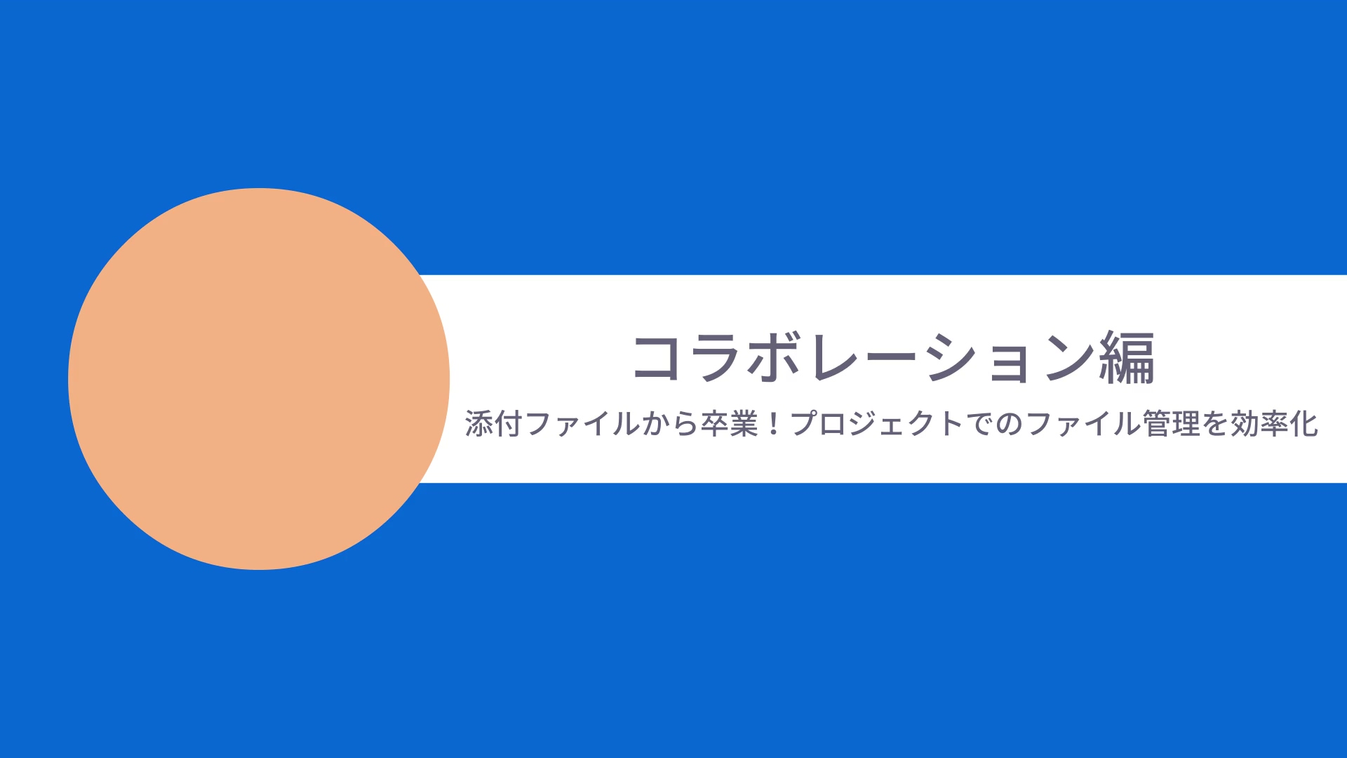 [Boxユースケースムービー] コラボレーション編