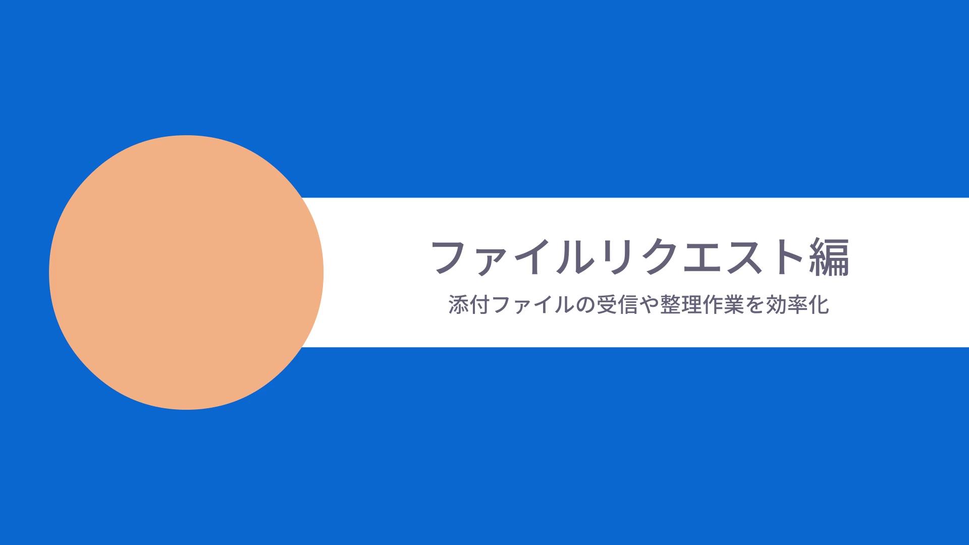 [Boxユースケースムービー] ファイルリクエスト編