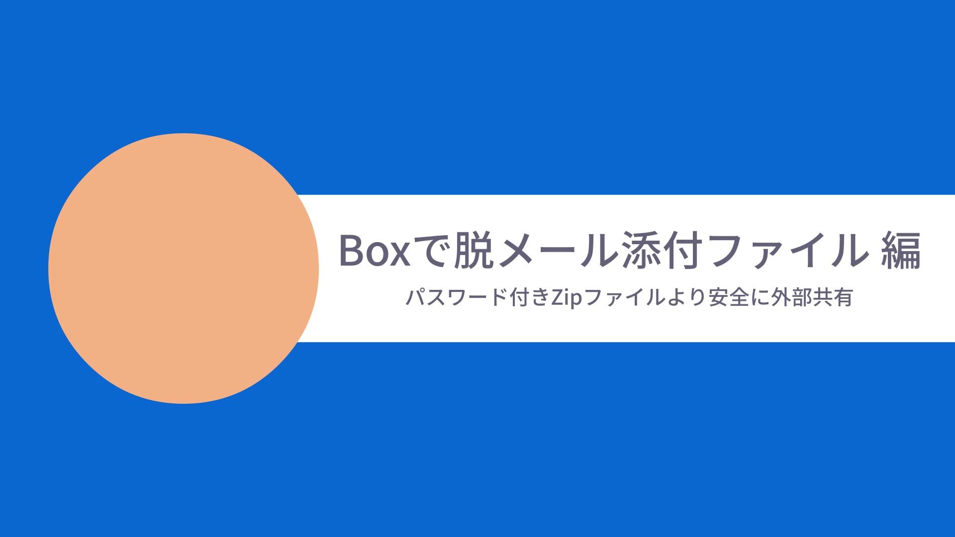 [Boxユースケースムービー] Boxで脱メール添付ファイル編