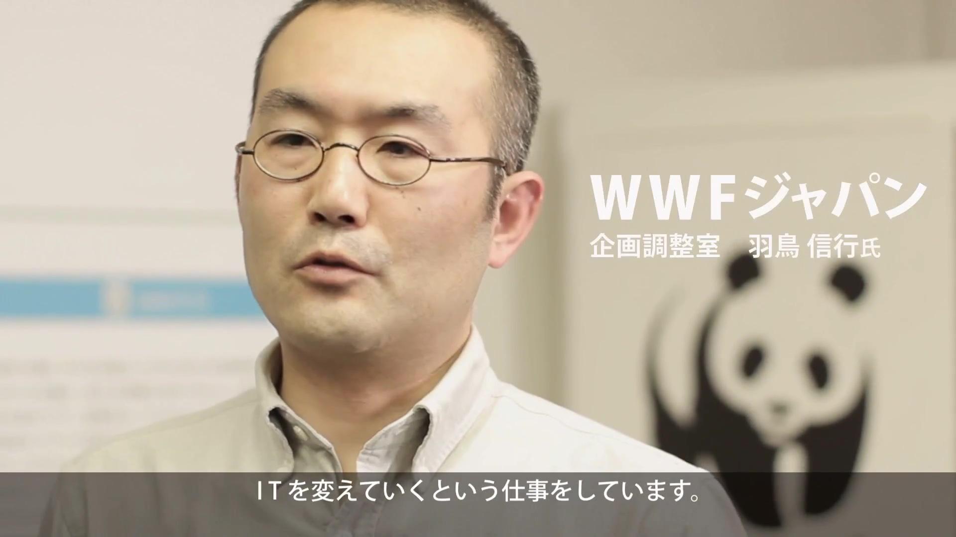 WWF(世界自然保護基金)ジャパン