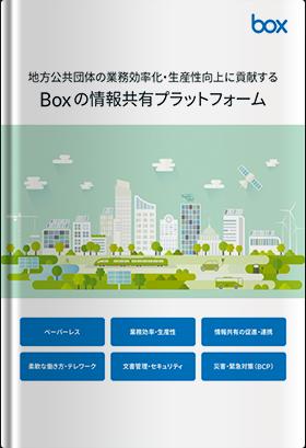 地方公共団体の業務効率化・生産性向上に貢献するBoxの情報共有プラットフォーム