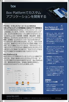 Box Platformでカスタムアプリケーションを開発する