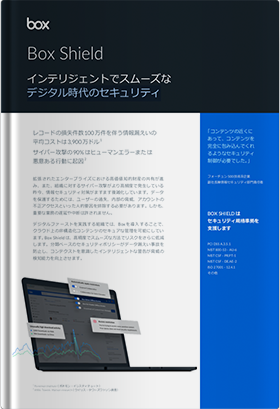 Box Shield インテリジェントでスムーズなデジタル時代のセキュリティ