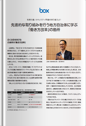 広く注目をあびる広島県の「働き方改革」